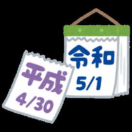 かわら版 Vol.21 2019.05.4
